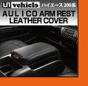 【UIvehicle/ユーアイビークル】ハイエース 200系 アームレストレザーカバーセンターコンソールカバー(スーパーGL,S-GL,GL,グランドキャビン) レザーブラック肘置きカバー センターコンソールボックス付き車 全車対応!!安心の日本製!!