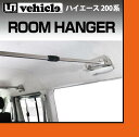 【UIvehicle/ユーアイビークル】ハイエース 200系 ルームハンガー 1〜4型対応伸縮バーをワンタッチで取付!