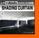 【UIvehicle/ユーアイビークル】ハイエース 200系 遮光カーテンワイドボディ 2〜4型(スーパーGL,S-GL)用 リア5面セット専用設...