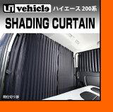 【UIvehicle/ユーアイビークル】ハイエース 200系 遮光カーテン標準ボディ 1〜4型(スーパーGL,S-GL)用間仕切り部/標準ルーフ センター1面セット