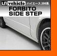 【UIvehicle/ユーアイビークル】ハイエース 200系 Forbito エアロ サイドステップ 標準ボディ 1〜4型(スーパーGL,S-GL,DX5ドア)用 塗装済 純正各色対応FRP製 サイドスカート安心の日本製!!