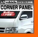 【UIvehicle/ユーアイビークル】ハイエース 200系 海外トヨタ純正コーナーパネル 純正色各色対応1〜4型全車全グレード対応!海外純正品 逆輸入 TOYOTA HIACE