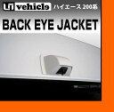 【UIvehicle/ユーアイビークル】ハイエース 200系 バックアイジャケット1〜4型全車全グレード対応!リアアンダーミラーを外した所にバックカメラを取り付けた場合の純正色塗装済みABS製カバー!!安心の日本製!!
