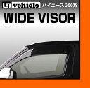 【UIvehicle/ユーアイビークル】ハイエース 200系 ワイドバイザー1〜4型全車全グレード対応!ドアバイザー 純正比幅+30mm! 膨らみも大きいので窓...