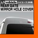 【UIvehicle/ユーアイビークル】ハイエース 200系 リアゲートミラーホールカバー1〜4型 純正色各色対応!! 全車全グレード対応!!リアアンダーミラーを外したネジ穴隠し!!純正色塗装済みで両面テープで貼るだけ簡単取付!!