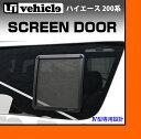 【UIvehicle/ユーアイビークル】ハイエース 200系 スクリーンドア 網戸(4型小窓用) 1枚装着したままでも走行可能!専用設計!車検対応!車中泊に最適!車内快適!虫の侵入を防止!安心の日本製!!