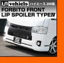 【UIvehicle/ユーアイビークル】ハイエース 200系 Forbito エアロ フロントリップスポイラー 標準ボディ 4型(スーパーGL,S-GL,DX)用 塗装済 純正各色対応FRP製 フロントハーフスポイラー安心の日本製!!