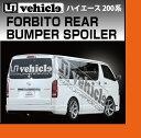 【UIvehicle/ユーアイビークル】ハイエース 200系...