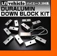 【UIvehicle/ユーアイビークル】ハイエース 200系 ジュラルミンダウンブロックキット 25mm,30mm1〜4型全車全グレード対応!ローダウン用ブロック! 5mm単位でラインナップ!!専用Uボルト付属,強度試験成績書付属! 安心の日本製!!