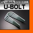 【UIvehicle/ユーアイビークル】ハイエース 200系 ローダウン用Uボルト4本セット(ジュラルミンダウンブロックキット用) H200-U2451〜4型全車全グレード対応!強度試験成績書付属!安心の日本製!!