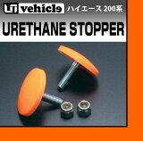 UI-vehicle/ユーアイビークル ハイエース 200系 ヘルパーリーフ用薄型ウレタンストッパー