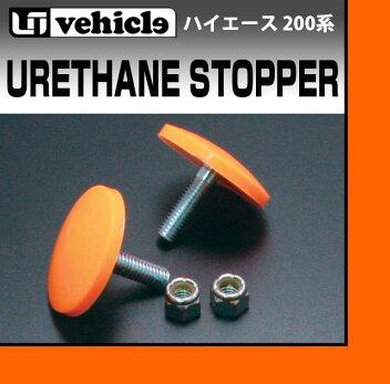 ハイエース200系ウレタンストッパー【Ui-vehicle】【ユーアイビークル】【ハイエース】【バンプストップ】【リバウンドストップ】【衝撃緩和】