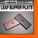 【UIvehicle/ユーアイビークル】ハイエース 200系 リーフバッファプレートバンベースに対応!隙間(スペース)を作ってヘルパーリーフ(補助リーフ)による...
