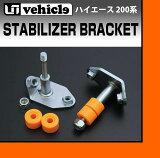 UI-vehicle/ユーアイビークル ハイエース 200系 4WD車ローダウン用スタビライザー固定ブラケット