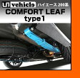 【UIvehicle/ユーアイビークル】ハイエース 200系 コンフォートリーフ Type11〜4型全車全グレード対応!乗り心地改善! 突き上げ改善!! 純正交換タイプの4枚リーフ!!車検対応,通知書付き!! 安心の日本製!!