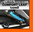 【UIvehicle/ユーアイビークル】ハイエース 200系 コンフォートリーフ Type21〜4型全車全グレード対応!乗り心地改善! 突き上げ改善!! 純正交換タイプの4枚リーフ!!車検対応,通知書付き!! 安心の日本製!!