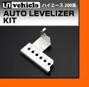 【UIvehicle/ユーアイビークル】ハイエース 200系 純正オプションヘッドライト(ディスチャージ・LED)装着車用オートレベライザー補正キットローダウン時の光軸調整の必需品!!