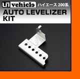 【Ui-vehicle】【ユーアイビークル】【ハイエース】【光軸調整】【ローダウン】UI-vehicle/ユーアイビークル ハイエース 200系 純正ディスチャージ装着車用オートレベライザー補正キット