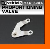 UI-vehicle/ユーアイビークル ハイエース 200系 プロポーショニングバルブ補正ブラケット