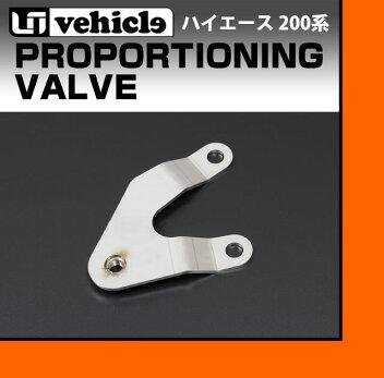 ハイエース200系プロポーショニングバルブ補正ブラケット【Ui-vehicle】【ユーアイビークル】【ハイエース】【ローダウン】