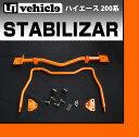 【UIvehicle/ユーアイビークル】 ハイエース 200系 リア追加スタビライザー乗り心地改善!横風対策!ロール軽減!車検対応!安心の日本製!!