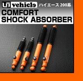 【UIvehicle/ユーアイビークル】ハイエース 200系 コンフォートショックアブソーバー (ノーマルストローク)1〜4型全車全グレード対応!乗り心地改善!車検対応!複筒式で減衰力14段階調整機能付き!!安心の日本(KYB)製