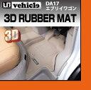 【UIvehicle/ユーアイビークル】DA17エブリイワゴン用3Dラバーマットフロント+リアの1台分セット※タンベージュ/ブラックの2色からお選び下さい
