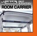 【UIvehicle/ユーアイビークル】DA17エブリイワゴン用ルームキャリア前後バーの位置を