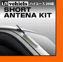 【UIvehicle/ユーアイビークル】ハイエース 200系 ショートアンテナキット純正色塗装済み!!純正アンテナをスタイリッシュにドレスアップ!!安心の日本製!!