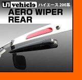 【Ui-vehicle】【ユーアイビークル】【ハイエース】【ワイパー】UI-vehicle/ユーアイビークル ハイエース 200系 エアロワイパー(リア)