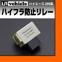 【UIvehicle/ユーアイビークル】ハイエース 200系 valenti/ヴァレンティ ハイフラ防止リレー(・型・・型・・型用)全グレード(スーパーGL,S-GL,GL,DX,グランドキャビン)対応!!LEDバルブ装着時のハイフラを防止!!