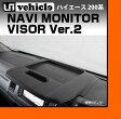 【UIvehicle/ユーアイビークル】ハイエース 200系 トレイ付きナビモニターバイザー Ver2 標準ボディ 1〜4型(スーパーGL,S-GL,DX)用反射で見にくい画面の日除け!!純正シボ柄でトレイ&スマホスタンド付!!直射日光が当たっても反ってこない安心の日本製!!