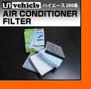 【UIvehicle/ユーアイビークル】ハイエース 200系 エアコンフィルター 活性炭+セラミック2〜4型全車全グレード対応!消臭効果の有る活性炭とキメ細かなセラミックの両方の機能を持つ最上級フィルター!!車内へのチリ・花粉・黄砂・カビ・菌・ウイルス対策