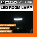 【UIvehicle/ユーアイビークル】ハイエース 200系 LEDルームランプセット 4型(標準スーパーGL,S-GL)専用設計!!1チップ高輝度LEDを贅沢...