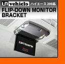 【UIvehicle/ユーアイビークル】ハイエース 200系 パイオニアフリップダウンモニター取付ブラケットcarrozzeria リアモニター(TVM-FW1020)用1〜4型 標準/ミドルルーフ用