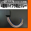【UIvehicle/ユーアイビークル】ハイエース 200系 4型車専用ハイフラ防止リレーCAN通信に対応した専用リレー!!ワンタッチで3回点滅するユーロウインカーリレー機能付き!!