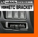 ��UIvehicle / �桼�����ӡ�����ۥϥ������� 200�� 4�������� ETC���ե֥饱�åȽ��������ɥۥ������ʬ��ETC�����դ���٤ζ��ӥ�ȥ���ETC!!�⤵20mm...