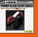 【UIvehicle/ユーアイビークル】ハイエース 200系 パワースライドドア追加スイッチ USB電源