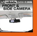 【UIvehicle/ユーアイビークル】ハイエース 200系 フロント&...