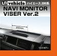 【UIvehicle/ユーアイビークル】ハイエース 200系 トレイ付きナビモニターバイザー Ver2 ワイドボディ 1〜4型型(スーパーGL,S-GL,GL,DX,グランドキャビン)反射で見にくい画面の日除け!タブレットスタンド付!直射日光が当たっても熱で反らない安心の日本製!