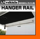 【UIvehicle/ユーアイビークル】NV350 キャラバン ハンガーレール 標準ボディ用安心の日本製!!錆びにくいオールステンレス製!!付属のドリルビスで簡単取付!!キャンプやレジャーの必須アイテム!!