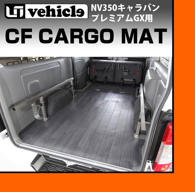 【UIvehicle/ユーアイビークル】NV350 キャラバン プレミアムGX用 CFカーゴマット (ロング3m グレー木目柄)安心の日本製!!荷室の汚れを防ぐ!!純正カーペットの上に敷くだけ簡単取付!!NV350プレミアムGX専用カット済み!!