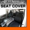【UIvehicle/ユーアイビークル】NV350 キャラバン プレミアムGX用 シートカバークッシ