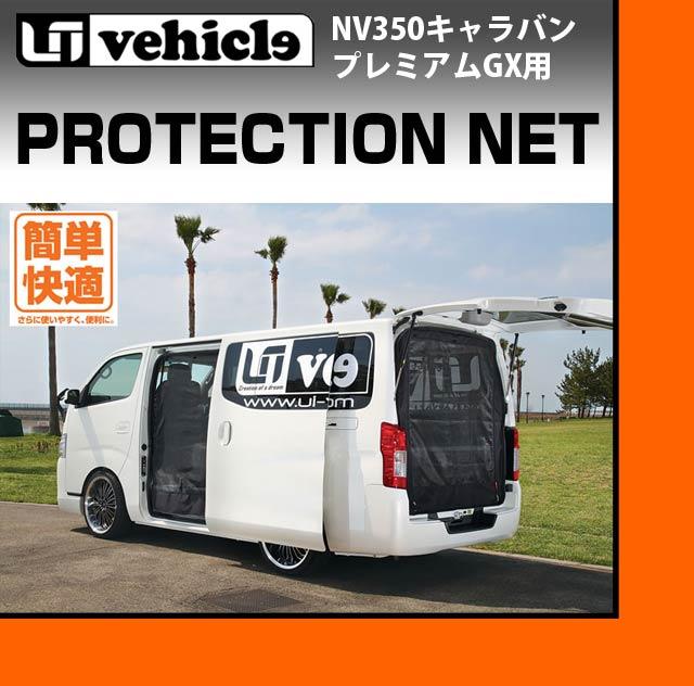 【UIvehicle/ユーアイビークル】防虫ネット NV350 虫除け キャラバン プレミアムGX用/サイド2面+リア1面=3面セット グレードUP 新商品蚊帳 バグネット PROTECTION NET安心の日本製!!