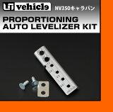 UI-vehicle/ユーアイビークル NV350キャラバン用 プロポーショニング&レベライザー補正キット