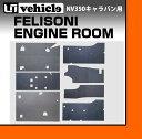 【UIvehicle/ユーアイビークル】NV350 キャラバン フェリソニ防音材 エンジンルーム(標