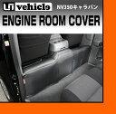 【UIvehicle/ユーアイビークル】NV350 キャラバン エンジンルームカバー リア プレミアムGX用こだわりの専用設計でピッタリフィット!!2ピースなの...