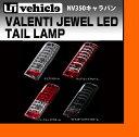 【UIvehicle/ユーアイビークル】NV350 キャラバン VALENTIジュエルLEDテールランプ車検対応!!水漏れ・LED球切れ1年間保証付き!!片側44個のLEDと9本のLEDバーによる圧倒的な存在感!!