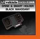【UIvehicle/ユーアイビークル】ハイエース200系 ドリンク&ス...