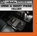 【UIvehicle/ユーアイビークル】ハイエース200系 ドリンク&スマホホルダー純正センターコンソールBOXに両面テープとステーだけの簡単取付。標準ボディ/ワイドボディ兼用